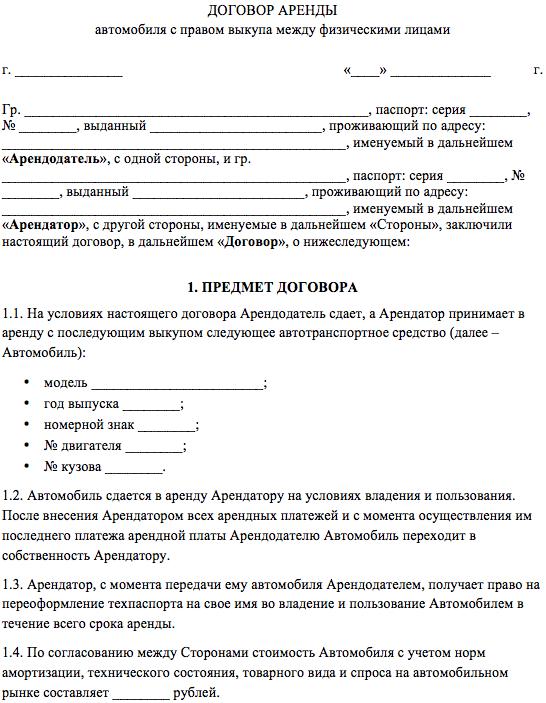 Договор займа автомобиля с правом выкупа ломбард chopard в москве