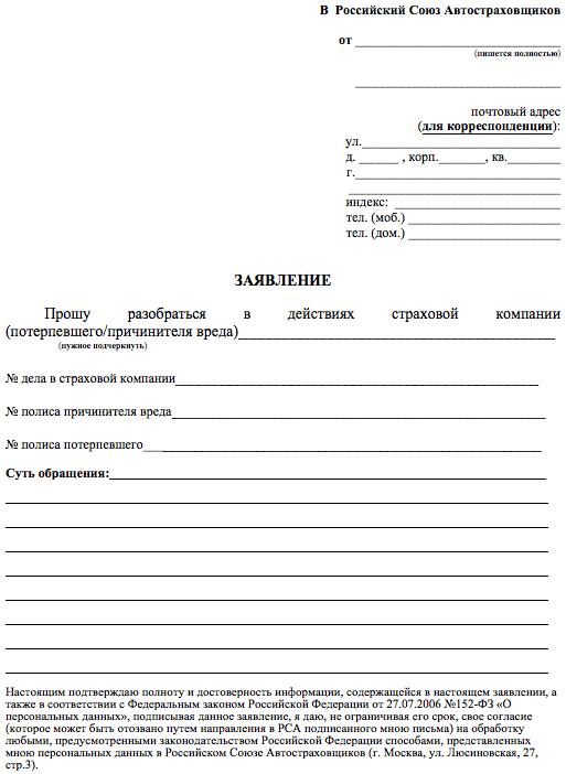 Подача жалобы с претензией к страховой компании по КАСКО в 2020 году